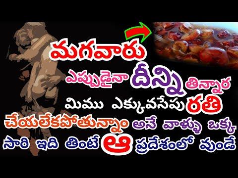 Ayurveda Telugu Health Tips  Beauty Tips For Men