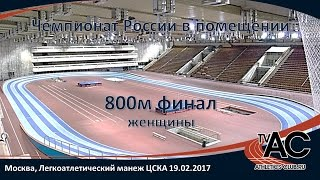 800м женщины - финал