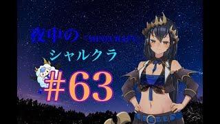 [LIVE] 【Minecraft】シャルクラ #63【島村シャルロット / ハニスト】
