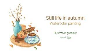 [Watercolor painting]가을 정물 수채화…