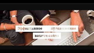 видео Интернет-реклама вашего ресурса
