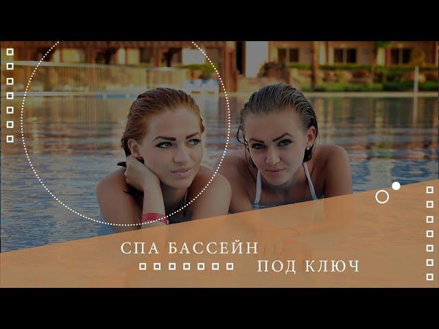 ✅ СПА бассейн у себя дома под ключ🌡Все о бассейнах и фонтанах ⚜⚜⚜