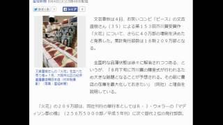 又吉さん「火花」が200万部突破「この夏、たくさん本を読む」とコメ...
