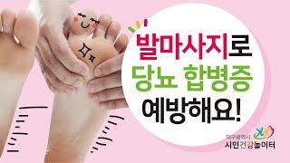 [당뇨 발관리] 발 마사지로 당뇨합병증 예방해요!