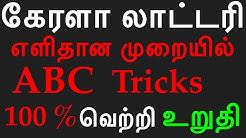 Kerala Lottery Winning Techniques-2020