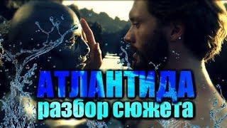 Атлантида - Разбор сюжета