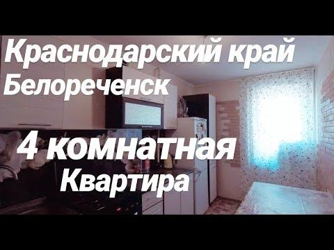 4-х комнатная / Квартира в Краснодарском крае / Белореченск / Цена 2 450 000
