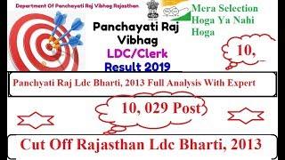 Ldc भर्ती, 2013 में क्या मेरा नम्बर आ सकता है ? Full Analysis With Expert I Cut Off Ldc Bharti, 2013