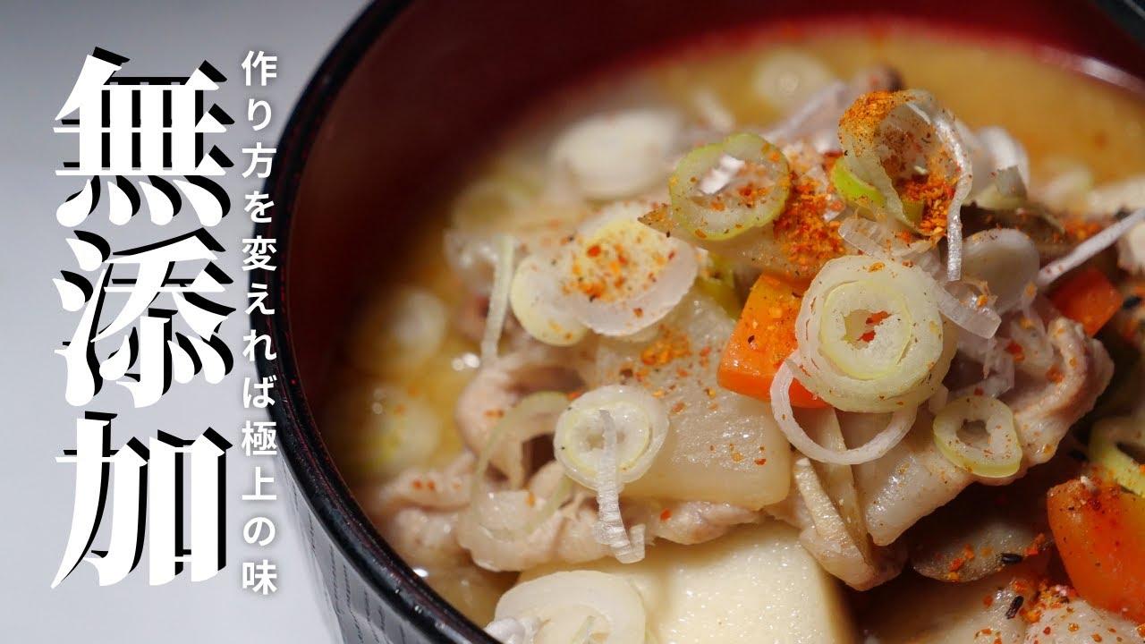 【豚汁レシピ】眼から鱗な作り方(化学調味料不使用)