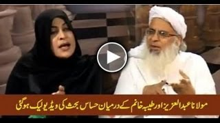 Repeat youtube video Leaked Video Of Molvi Abdul Aziz & Taiyaba Khanam