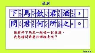 送別 - 王維  唐詩三百首 (Tang poetry appreciation) 五言古詩