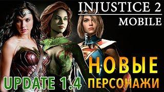 Injustice 2 Mobile - Update 1.4. Почему вылетает (ios) #19