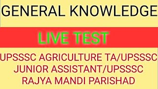 GENERAL SCIENCE LIVE TEST FOR UPSSSC AGRICULTURE TA JUNIOR ASSISTANT MANDI PARISHAD