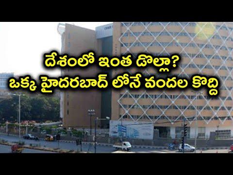 Shell companies:Names of disqualified directors ఒక్క హైదరబాద్ లోనే వందల కొద్ది | Oneindia Telugu