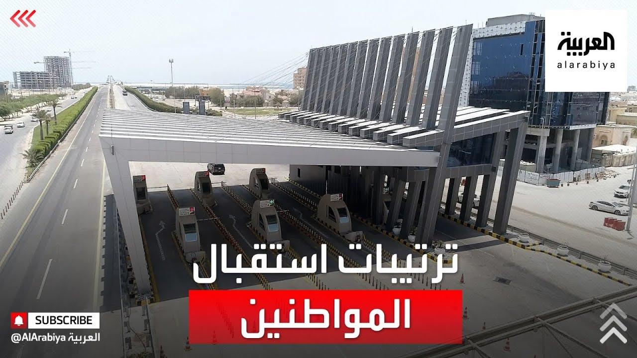 نشرة الرابعة | المنافذ السعودية تتأهب لاستقبال المواطنين المسافرين للخارج  - نشر قبل 59 دقيقة