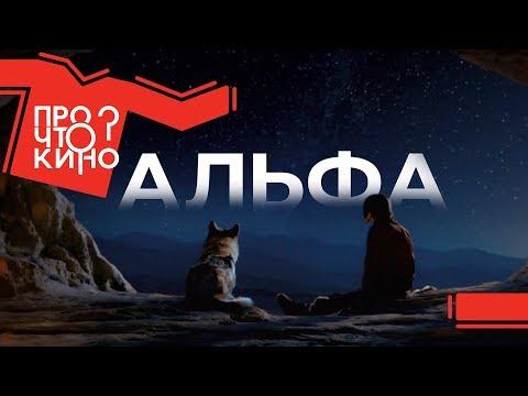 Альфа (2018) | Про что кино?