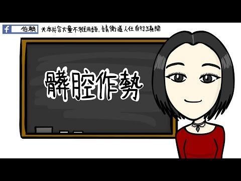髒腔作勢(廣東話粗口課)ft. QQ Chan (中文字幕)