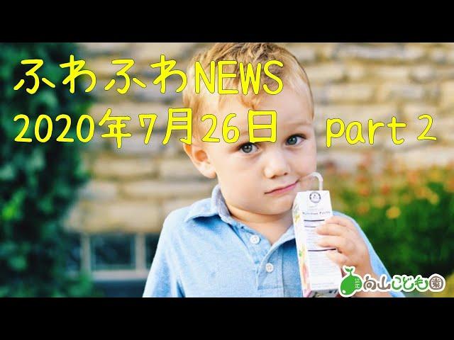 20200725 ふわふわNEWS 生活part2 食事