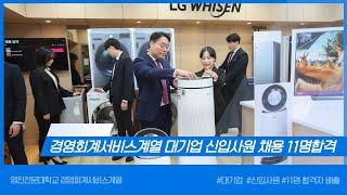 영진전문대학교 최재영총장 경영회계서비스계열 대기업 신입…