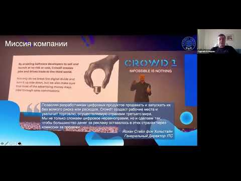 IMPACT CROWD TECHNOLOGY  ПРЕЗЕНТАЦИЯ ПРОЕКТА CROWD1