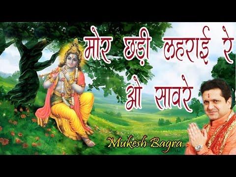 मोर छड़ी लहराई रे रसिया ओ सांवरा  Popular Devotional Song 2017  Bhardwaj Studio  Mukesh Bagra