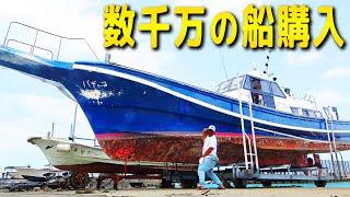 漁師が購入した数千万の船を修理してみた【もりもりさんの船修理 #1】