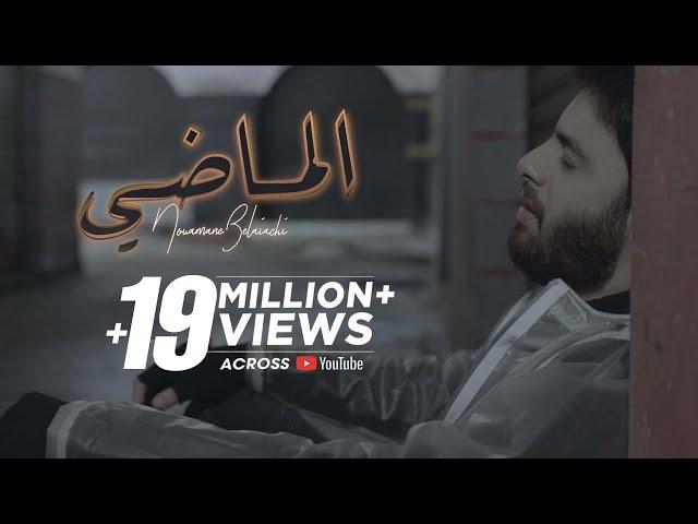 Nouamane Belaiachi - L'MADI (EXCLUSIVE Music Video) | (نعمان بلعياشي - الماضي (فيديو كليب حصري
