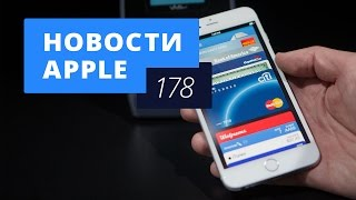 Новости Apple, 178 выпуск: Apple Pay в России и новые iPad весной