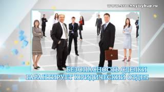 Выкуп квартир в Подмосковье и Москве срочно! www.srochnyivykup.ru(, 2014-07-15T16:01:19.000Z)