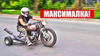 ДРИФТ ТРАЙК СССР - ВЫЖАЛ МАКСИМАЛКУ!