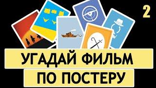 Угадай советский фильм по постеру #2 | Минимализм | ФАН-АРТ
