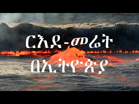 Earthquakes and volcanic eruption in Ethiopia
