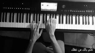 Khaly balak men A'alak - Omar Khairat l خلي بالك من عقلك - عمر خيرت (By Alyelhennawy)