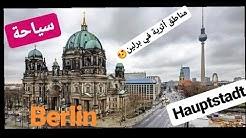 Sehenswürdigkeiten in Deutschland Berlin  مناطق أثرية في برلين
