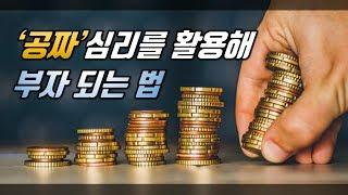 #12 [체인지그라운드] 공짜심리를 활용해 부자되는 법