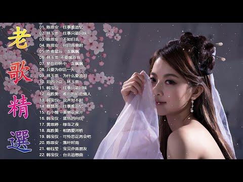 20 lagu  Liu Wen zheng 刘文正的热门歌曲