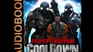 "2001404 Glava 01 Аудиокнига. Текшин Антон ""Размороженный. Книга 1. Cooldown"""