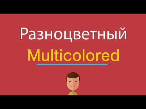 Как будет по английски разноцветный