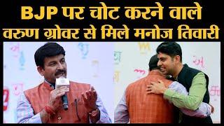 Lallantop Addaका संयोग, Varun GroverऔरBJP Leader Manoj Tiwariकी मुलाकात।Jiya Tu Bihar Ke Lala