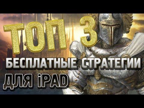 ТОП 3 лучшие бесплатные стратегии для iPad