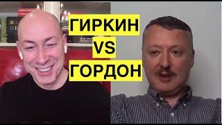 Интервью Гордона с Гиркиным. Вторичность, скука, позор