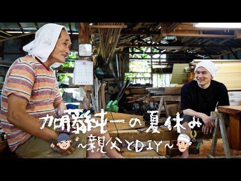 加藤純一の夏休み~親父とDIY~