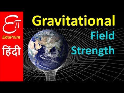 Gravitational Field Strength   in HINDI