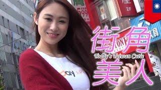 街角美人 Today's Taiwan Cutie マギーさん 青木恭子 検索動画 25