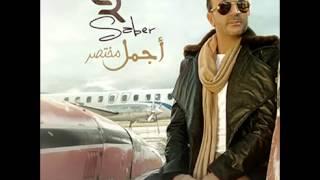 Saber El Robaii...Khaleha Bealbi | صابر الرباعي...خليها بقلبي