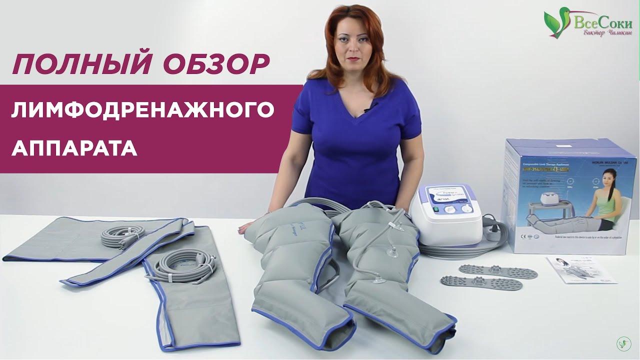 Интернет-магазин intershop предлагает купить профессиональные аппараты для для прессотерапии от производителя с доставкой по всей россии.