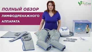 Купить массажёр для ног и спины Power Q-1000 аппарат для прессотерапии лимфодренаж(Power Q-1000 это самый доступный качественный корейский Лимфодренажный массажёр. Он имеет один режим работы..., 2015-07-18T14:31:31.000Z)