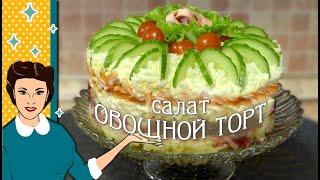 """Сочный, нежный вкусный, Слоеный салат """"Овощной торт"""":"""