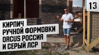 Обзор на Российский облицовочный кирпич ЛСР серый и ручной формовки ORCUS