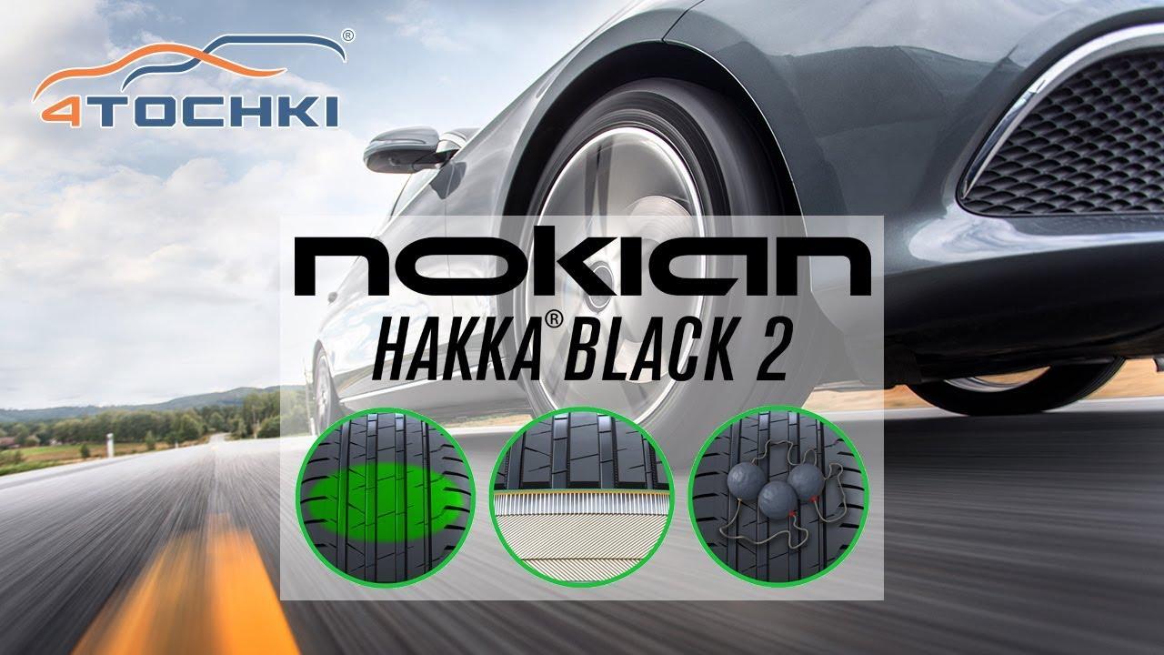 Nokian Hakka Black 2 Cool Performer на 4 точки. Шины и диски 4точки - Wheels & Tyres